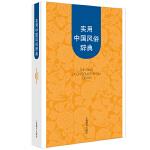 实用中国风俗辞典
