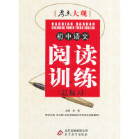 (2017)考点大观:初中语文阅读训练