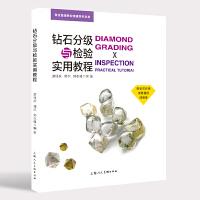 钻石分级与检验实用教程