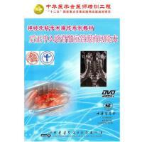 神经外科手术操作系列教材-后中入路脊髓室管膜瘤切除术DVD