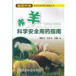 畜禽养殖科学安全用药指南丛书--养羊科学安全用药指南