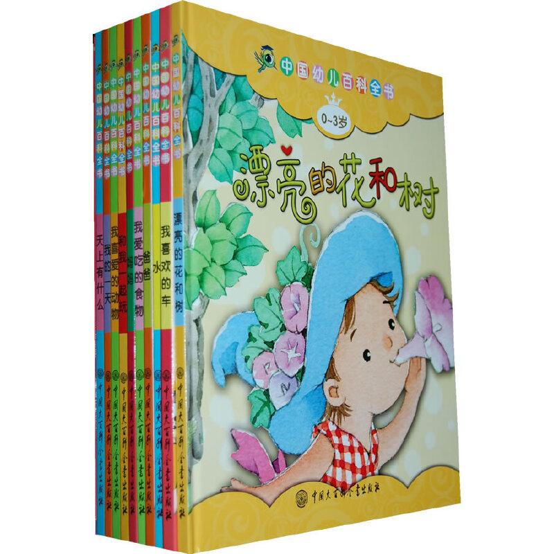 中国幼儿百科全书(0-3岁)(精装) 专业、权威;开发宝宝多元智能,让幼儿获得全方位发展;帮助孩子发现和探索周围世界,鼓励幼儿发散思维