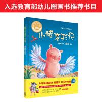 小猪变形记(聪明豆绘本系列精装珍藏版)