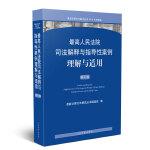 最高人民法院司法解释与指导性案例理解与适用(第七卷)