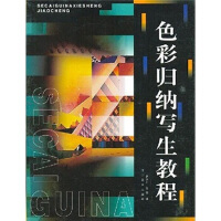 【二手旧书8成新】色彩归纳写生教程 赵云川,安佳 9787531425281