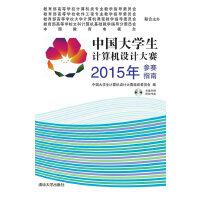 中国大学生计算机设计大赛2015年参赛指南 配光盘