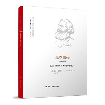 马克思传(pdf+txt+epub+azw3+mobi电子书在线阅读下载)