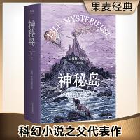 神秘岛(法国国家图书馆馆藏古版全译本)