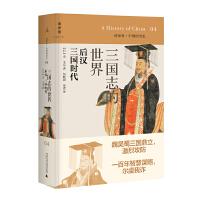 讲谈社04:三国志的世界:后汉三国时代