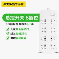 【包邮】品胜插线板 插板 USB插线板(宽座) 手机/家电两用插线板 USB充电器多功能插排 插座