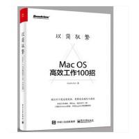 正版 以简驭繁 Mac OS高效工作100招 Mac智能工作技巧书籍 iWork云端操作系统 Apple程序系统使用技