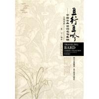 且行且吟:中国古典诗词名句集锦(汉英对照)