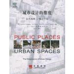 【二手旧书9成新】城市设计的维度:公共场所-城市空间,卡莫纳 ,冯江 ,江苏科学技术出版社9787534544057