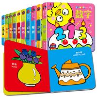 宝贝认知洞洞书(第二辑全10册)婴儿早教洞洞书0-1-3周岁适合一到两岁半宝宝书籍撕不烂 儿童认知卡