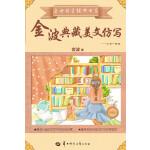 金波典藏美文仿写――小学一年级