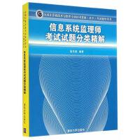 信息系统监理师考试试题分类精解(全国计算机技术与软件专业技术资格(水平)考试辅导