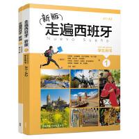 新版走遍西班牙(1)套装(学生用书1.练习册1共2册)(专供网店)