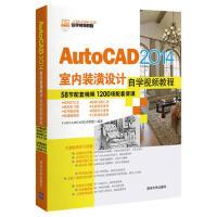 【二手旧书8成新】AutoCAD 2014室内装潢设计自学视频教程(配(CAD/CAM/CAE自学视频教程 CAD\C