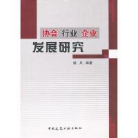 【二手旧书8成新】协会 行业 企业发展研究 姚兵著 9787112147489