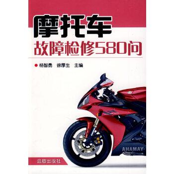 摩托车故障检修580问