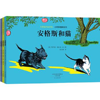 小狗安格斯系列(套装共3册)