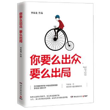 你要么出众,要么出局(李尚龙2017全新作品)百万畅销书作家、中国优质新偶像李尚龙2017年全新力作,写给每一个要活得丰盛且耀眼的你。你要么出众要么出局,人生的失败不是跌倒,而是从来不敢向前奔跑。