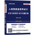 人民警察考试用书 中公2020人民警察录用考试辅导教材公安专业知识历年真题汇编