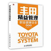 【按需印刷】-丰田精益管理:职业健康安全(图解版)