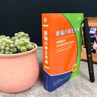 《新编小学生字典》(双色本)(64开)
