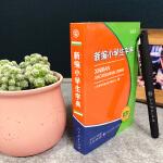 《新�小�W生字典》(�p色本)(64�_)