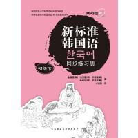 新标准韩国语同步练习册初级下(配MP3光盘)
