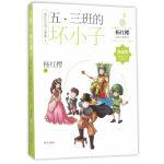 杨红樱成长小说系列――五 三班的坏小子