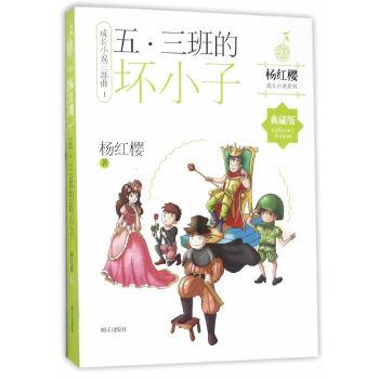 杨红樱成长小说系列——五 三班的坏小子