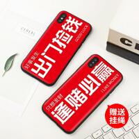 出门捡钱苹果6s手机壳硅胶6韩国7简约8plus明星同款iPhonexs max女款全包x软壳个性新款防摔xr防摔xs