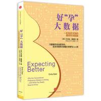 【二手书8成新】好孕大数据:一位经济学家的理性怀孕指南 (美)奥斯特,李敏谊,刘丽伟,张露霞 978750864950