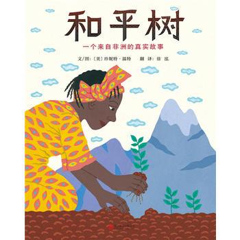 和平树:一个来自非洲的真实故事 非洲诺贝尔和平奖女性得主传记绘本!叙述一位女性环保斗士的热情、愿景与决心! (启发绘本馆精选出品)