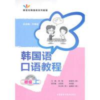 【二手旧书8成新】韩国语口语教程(初级(上(21世纪韩国语系列教程(配 朴银淑 9787560097879