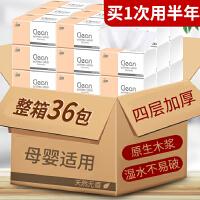 【36包/18包】4层加厚抽纸擦手纸家用餐巾纸面巾纸整箱卫生纸巾