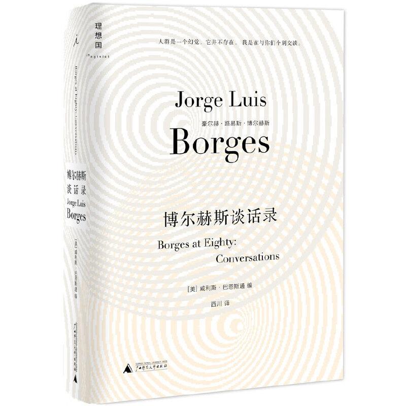 博尔赫斯谈话录 (博尔赫斯的谈话与他的作品一样深邃智慧,历久不衰。)