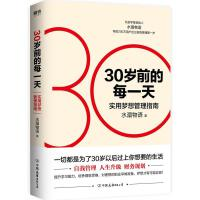 30岁前的每一天:实用梦想管理指南(新版)
