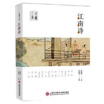 江南文化丛书:江南诗