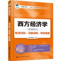 【二手旧书8成新】西方经济学(宏观部分考点归纳、习题详解、考研真题 圣才考研网 9787122275684