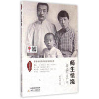 师生情缘:鲁迅与许广平 9787537843669