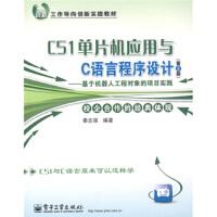【二手书9成新】 工作导向创新实践教材:C51单片机应用与C语言程序设计(第2版) 秦志强 电子工业出版社 97871
