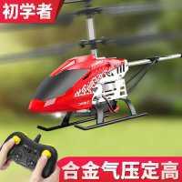 遥控飞机儿童直升机充电动耐摔合金男孩玩具小飞机模型航模无人机