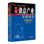 中国创意产业发展报告(2019)