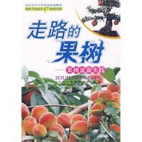 新科学探索丛书 走路的果树--果树盆栽实践 张旺林 9787303103683