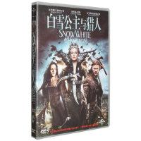 正版电影 白雪公主与猎人 DVD D9克里斯汀斯图尔特 公主与狩猎者