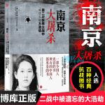 南京大屠杀 第二次世界大战中被遗忘的大浩劫 张纯如遗作 抗日抗战历史书籍