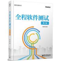 【二手书旧书9成新】全程软件测试(第2版)朱少民著电子工业出版社9787121219030